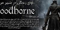 آوای زندگی در شهر مردگان   پیش نمایش Bloodborne