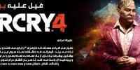 فیل علیه ببر   تحلیل نمایش Far Cry 4 در Gamescom 2014
