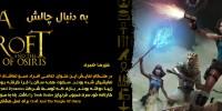 به دنبال چالش   اولین نگاه به Lara Croft and the Temple of Osiris