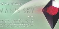 جهان زیر پای توست   اولین نگاه به No Man's Sky