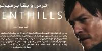 ترس و بقا برمی خیزد  | تحلیل نمایش Silent Hills در Gamescom 2014