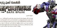 شکست آهن پاره ها | نقد و بررسی Transformers: Rise Of The Dark Spark