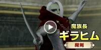 تریلری جدید از Hyrule Warriors منتشر شد | با Ghirahim آشنا شوید