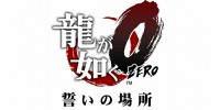 PSX 2015: غربی ها نیز Yakuza Zero را تجربه خواهند کرد!