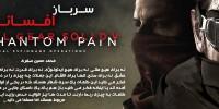 سرباز افسانه ای | تحلیل نمایش Metal Gear Solid V : The Phantom Pain در Gamescom 2014