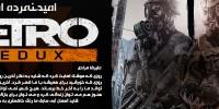 امید نمرده است!   تحلیل نمایش Metro Redux در Gamescom 2014