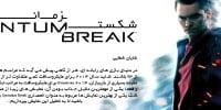 شکست زمان | تحلیل نمایش Quantum Break در Gamescom 2014