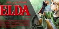 افسانه بی پایان   اولین نگاه به Legend of Zelda