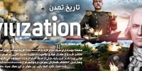 تاریخ تمدن | تاریخچه Civilization