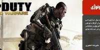 کشتارگاه تکنولوژی   اولین نگاه به Call Of Duty: Advanced Warfare