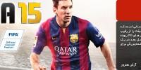 حمله آخر   پیش نمایش Fifa 15