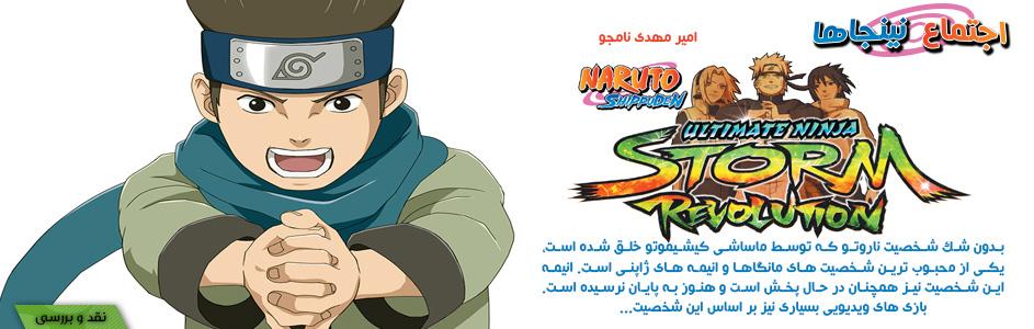 اجتماع نینجاها | نقد و بررسی Naruto Shippuden Ultimate Ninja Storm Revolution