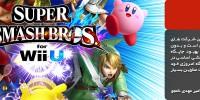 مبارزان نینتندو | اولین نگاه به Super Smash Brothers for 3DS and Wii U