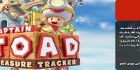 قارچ ماجراجو | اولین نگاه به بازی Captain Toad: Treasure Tracker