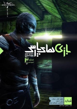 دانلود آرشیو کامل مجله بازی های پارسی