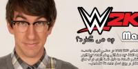 در WWE 2K15 چه می گذرد؟ | مصاحبه با Mark Little