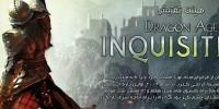 هیئت تفتیش | اولین نگاه به Dragon Age: Inquisition