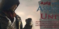 آزادی، برابری و برادری | پیش نمایش Assassin's Creed : Unity