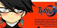 ناجی دنیا   پیش نمایش Bayonetta 2