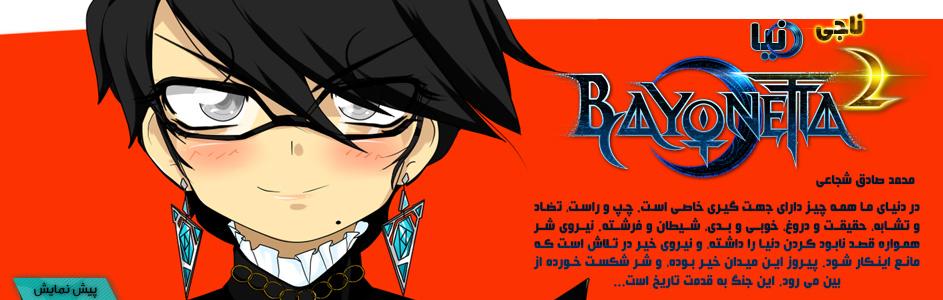 ناجی دنیا | پیش نمایش Bayonetta 2