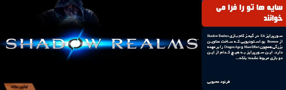 سایه ها تو را فرا می خوانند | اولین نگاه به Shadow Realms