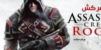 دشمن دشمن من… | اولین نگاه بر Assassin's Creed: Rogue