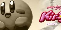 کربی، قهرمانی دیگر از نینتندو | اولین نگاه به Kirby and the Rainbow Curse