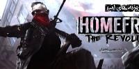 روزنه های امید|پیش نمایش Homefront 2:The Revolution