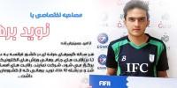 مصاحبه اختصاصی با نوید برهانی قهرمان فیفا ۱۵ جهان