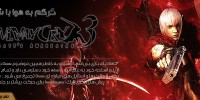 روزی روزگاری: Devil May Cry 3 | گرگم به هوا با شیطان