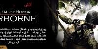 روزی روزگاری: آتش باران | نقد و بررسی Medal of Honor: Airborne