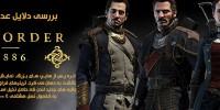 از سینما تا بازی های ویدیویی | درآمدی بر The Order: 1886 و علل بازخوردهای منفی آن