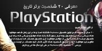 قهرمانان PS | معرفی 20 شخصیت برتر تاریخ PlayStation