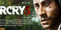 روزی روزگاری: حد و مرز دیوانگی | نقد و بررسی Far Cry 3