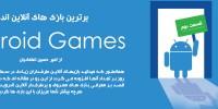 معرفی برترین بازیهای آنلاین آندروید | قسمت دوم
