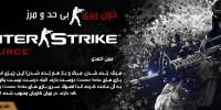 روزی روزگاری: خون ریزی بی حد و مرز | نقد و بررسی Counter Strike Source