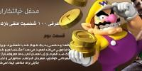 محفل خیانتکاران | معرفی ۱۰۰ شخصیت منفی بازی های ویدیویی ( قسمت دوم )