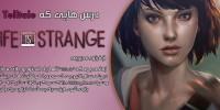 درس هایی که Telltale می تواند از Life is Strange یاد بگیرد