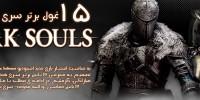 ۱۵ غول برتر سری Dark Souls
