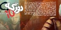 دورگه | 10 دلیل برای شگفت انگیز بودن DmC: Devil May Cry