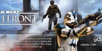 نبرد ستارگان | اولین نگاه به Star Wars Battlefront