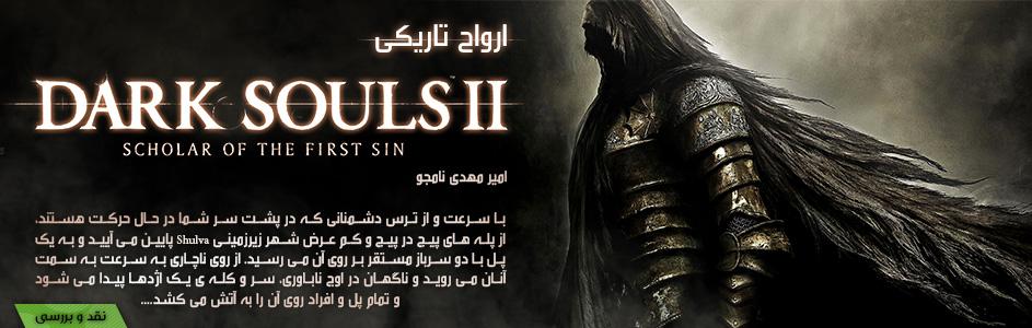 ارواح تاریک | پرونده Dark Souls II: Scholar of the First Sin