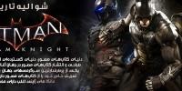 شوالیه تاریکی | پیش نمایش Batman : Arkham Knight