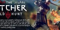 پایانی بر گرگ سپید | پیش نمایش The Witcher 3: Wild Hunt