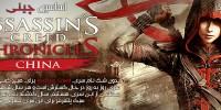 اساسین چینی | نقد و بررسی بازی Assassin's Creed Chronicles China