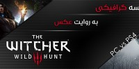 [اختصاصی گیمفا]: مقایسهی گرافیکی Witcher 3 به روایت عکس؛ PS4 یا PC؟