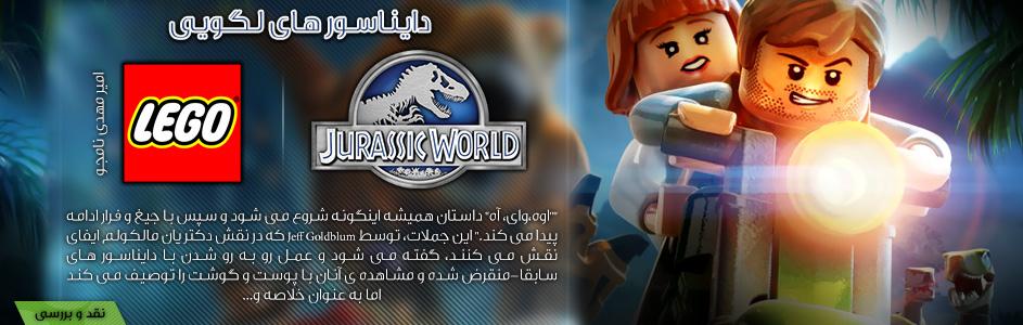 دایناسور های لگویی   نقد بازی LEGO Jurassic World