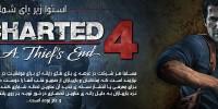 استوا زیر پای شما | نگاهی مفصل بر Uncharted 4: A Thief's End