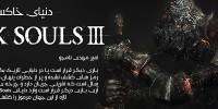 دنیای خاکستر | اولین نگاه به Dark Souls III