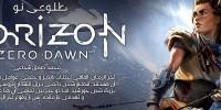طلوعی نو | اولین نگاه به Horizon: Zero Dawn